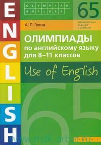Олимпиады по английскому языку для 8-11-го классов = Use of English. Кн.1 : учебное пособие : 65 тренировочных заданий с ответами