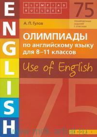 Олимпиады по английскому языку для 8-11-го классов = Use of English. Кн.3 : учебное пособие : 65 тренировочных заданий с ответами