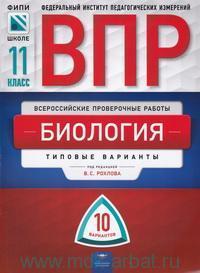Всероссийские проверочные работы. Биология : 11-й класс : типовые варианты : 10 вариантов