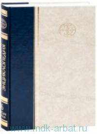Большая Российская энциклопедия : в 35 т.