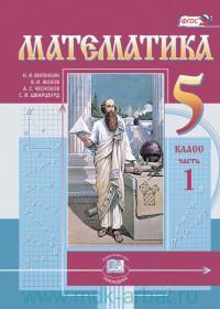 Математика : 5-й класс : учебник для общеобразовательных организаций : в 2 ч. (ФГОС)
