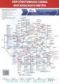 Перспективная схема московского метро + Центр Москвы