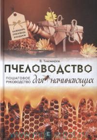 Пчеловодство для начинающих : пошаговое руководство + календарь пчеловода