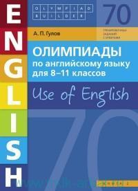 Олимпиады по английскому языку для 8-11-го классов = Use of English. Кн.2 : учебное пособие : 70 тренировочных заданий с ответами