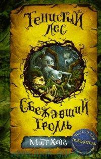 Тенистый лес. Сбежавший тролль : романы