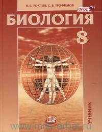 Биология. Человек и его здоровье : 8-й класс : учебник для общеобразовательных организаций (ФГОС)