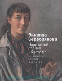 Зинаида Серебрякова. Парижский период, 1924-1967 : живопись, этюды, наброски