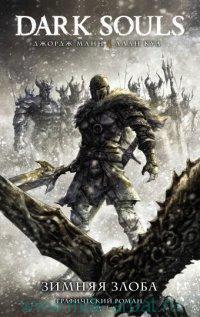 Dark Souls : Зимняя Злоба : графический роман