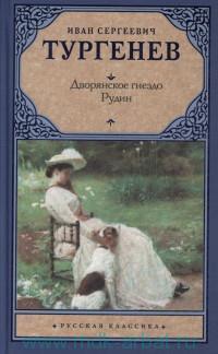 Дворянское гнездо ; Рудин : романы