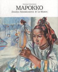 Зинаида Серебрякова. Марокко = Zinaida Serebriakova. Le Maroc