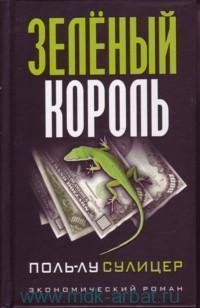 Зеленый король : экономический роман