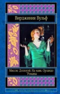 Миссис Дэллоуэй ; На маяк ; Орландо ; Флаш : роман