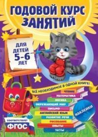 Годовой курс занятий : для детей 5-6 лет с наклейками (соответствует ФГОС)