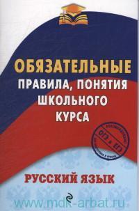 Русский язык : обязательные правила, понятия школьного курса