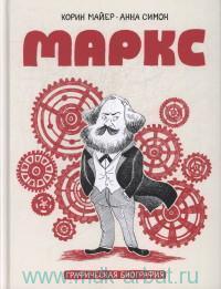 Маркс : графическая биография