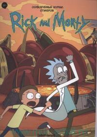 Rick and Morty : осквонченный журнал стикеров