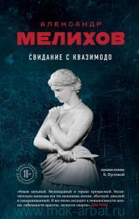 Свидание с Квазимодо : роман