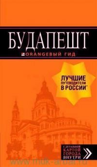 Будапешт : путеводитель