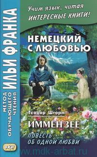 Немецкий с любовью : Иммензее : повесть об одной любви / Т. Шторм = Immensee / T. Storm