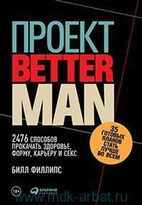 Проект Better Man : 2476 способов прокачать здоровье, форму, карьеру и секс