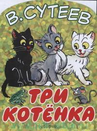 Три котенка : сказка