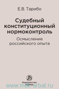 Судебный конституционный нормоконтроль : осмысление российского опыта : монография