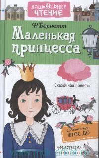 Маленькая принцесса. Приключения Сары Кру : сказочная повесть