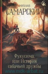 Фукусима, или История собачьей дружбы : роман