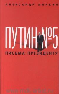 Путин №5. Письма президенту