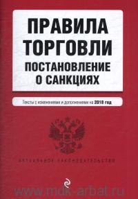 Правила торговли. Постановление о санкциях : текст с изменениями и дополнениями на 2018 год