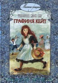 Графиня Кейт : литературная обработка Г. Хондкариан
