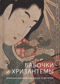 Бабочки и хризантемы : Японская классическая поэзия IX-XIX веков