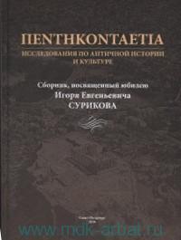 ПENTHKONTAETIA. Исследования по античной истории и культуре. Сборник, посвященный юбилею Игоря Евгеньевича Сурикова
