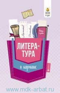 Литература в кармане : справочник для 7-11-го классов