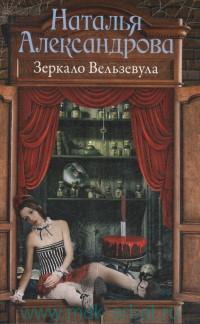 Зеркало Вельзевула : роман
