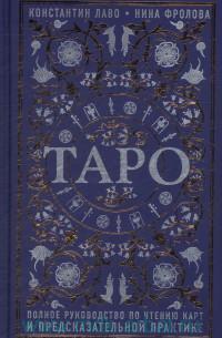 Таро : полное руководство по чтению карт и предсказательной практике