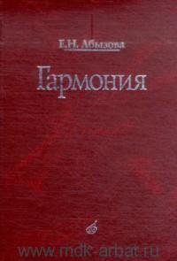 Гармония : учебник