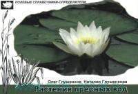 Растения пресных вод : карманный определитель водных растений водоемов и водотоков Европейской части России