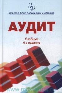 Аудит : учебник для студентов вузов