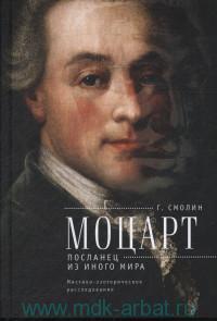 Моцарт. Посланец из иного мира : мистико-эзотерическое расследование внезапного ухода Вольфганга Амадея Моцарта