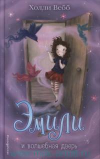 Эмили и волшебная дверь : повесть