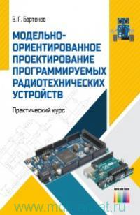 Модельно-ориентированное проектирование программируемых радиотехнических устройств : практический курс