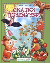 Сказки почемучки ; Лесной календарь
