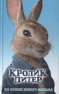 Кролик Питер : на основе нового фильма