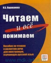 Читаем и всё понимаем : пособие по чтению и развитию речи для иностранцев, изучающих русский язык