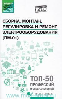 Сборка, монтаж, регулировка и ремонт электрооборудования (ПМ.01) (соответсвует ФГОС)