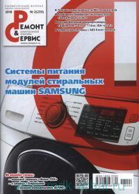 Ремонт & сервис электронной техники. №2 (233), 2018 : ежемесячный научно-технический журнал