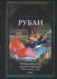 Рубаи : Полная антология русских переводов XIX - начала XX века