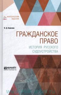 Гражданское право. История русского судоустройства