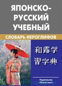 Японско-русский учебный словарь иероглифов : около 5000 иероглифов